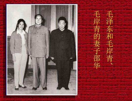 历史影像:解密毛泽东和他的十个儿女的故事