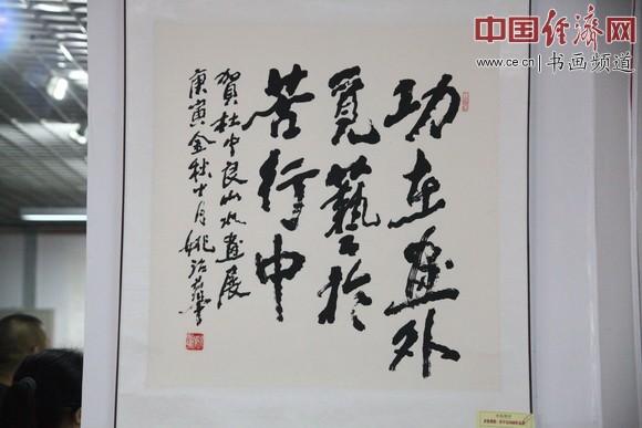 国画大师姚治华写书法《功在画外觅艺于苦行中》贺杜中良山水画展