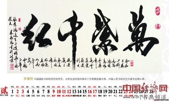 著名书画家作品2013年台历册页之米南阳书法作品