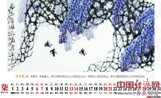 著名书画家作品2013年台历册页之吴东魁国画