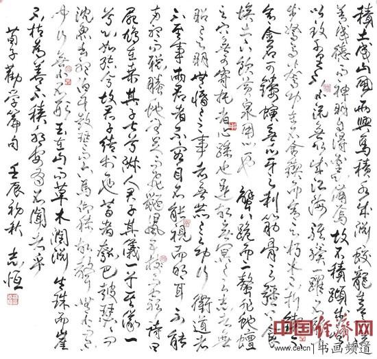 杨志恒书法作品