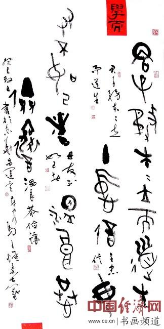 马子恺书法《论语-学而》